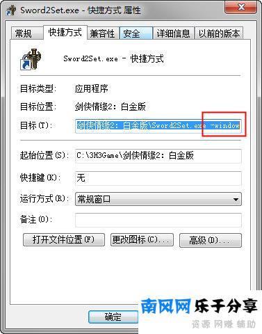 剑侠情缘2窗口化快捷方式设置