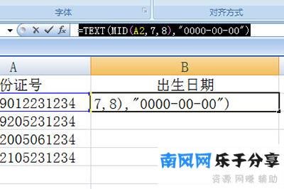 Excel根据身份证提取出生日期函数