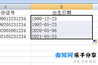 Excel根据身份证提取出生日期