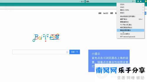 IE浏览器兼容视图设置