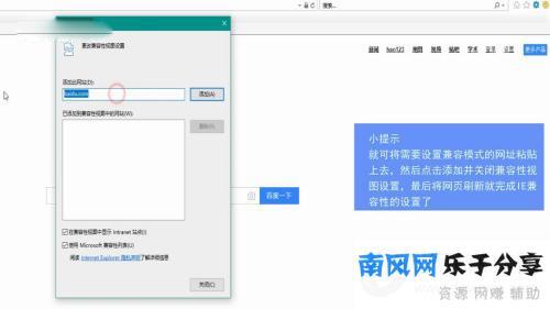 IE浏览器添加兼容站点