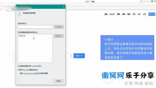 刷新IE浏览器设置成功