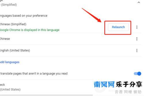谷歌浏览器重新启动选项