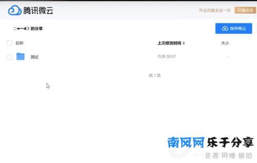 腾讯微云应用界面图