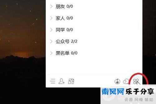腾讯微云QQ应用位置图