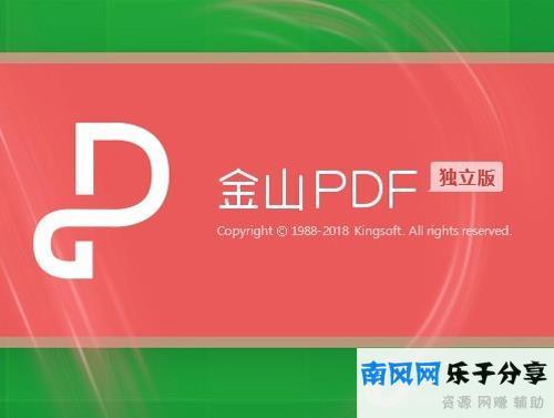 金山PDF安装完成图