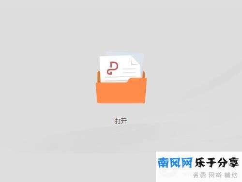 金山PDF打开按钮图