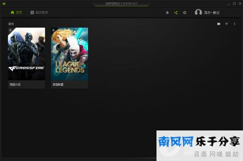 NVIDIA GeForce Experience主页图