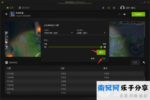 NVIDIA GeForce Experience游戏优化图
