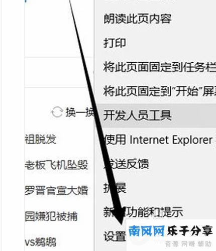 IE浏览器设置