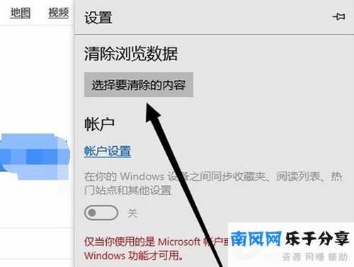 IE浏览器选择清理内容