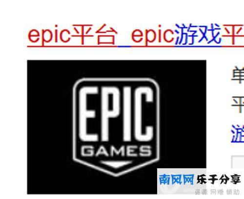 搜索进去Epic官网