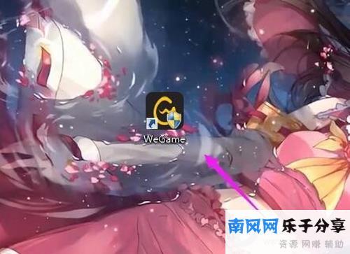 打开WeGame