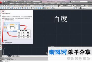 AutoCAD2015怎么输入文字