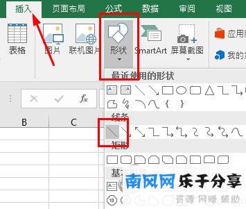 Excel2016插入形状