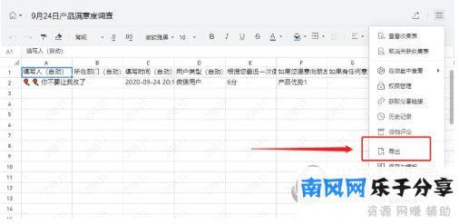 企业微信收集表如何导出结果