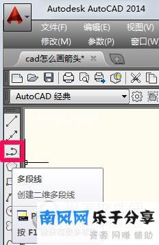AutoCAD2014怎么画箭头