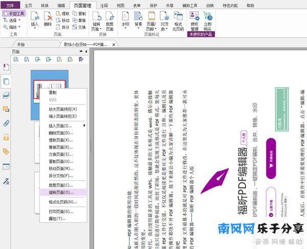 福昕PDF编辑器点击旋转页面