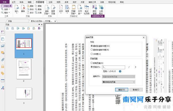 福昕PDF编辑器设置旋转参数