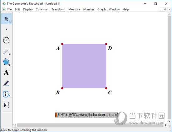 几何画板怎么让定长线段在正方形四周上滑动