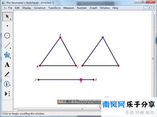 几何画板怎么用向量控制图形移动