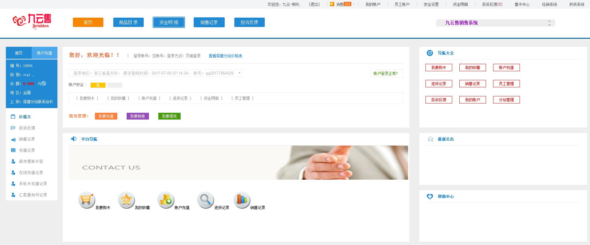 九云售二开亿世界卡易信内页