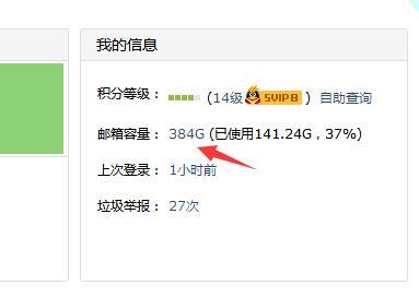 QQ邮箱无限扩容 可以当作网盘