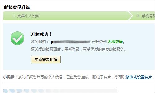 怎么把网易邮箱升级无限容量?教你免费升级成为无限容量