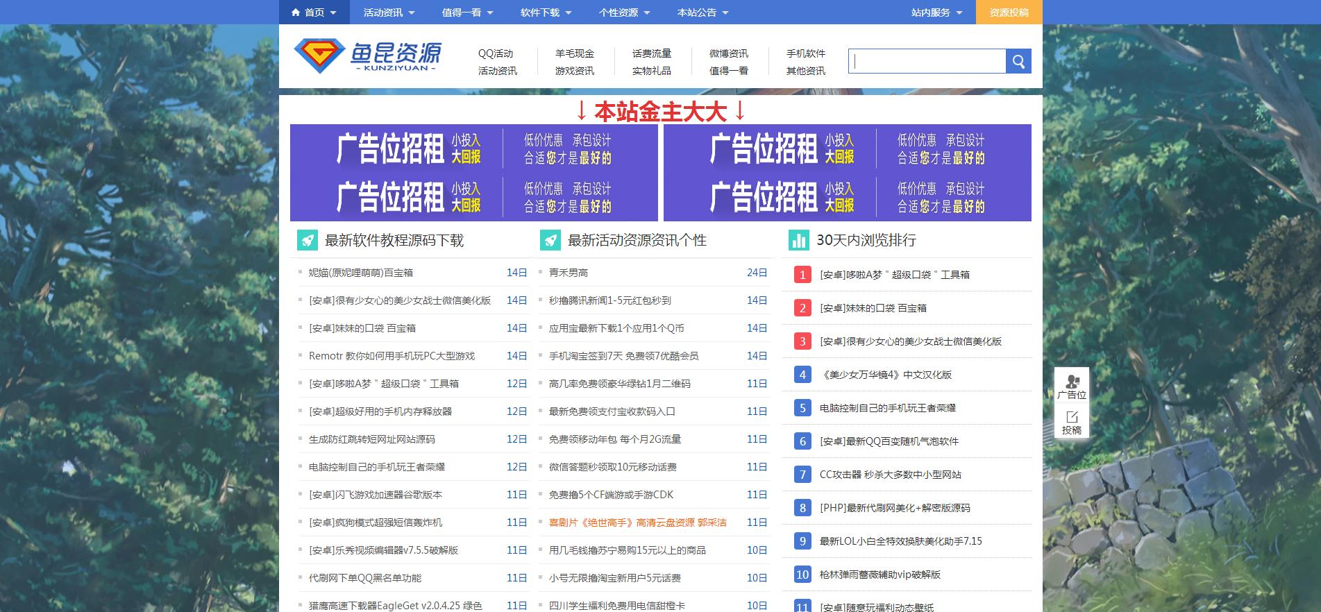 鱼昆资源网织梦cms程序UI界面整站源码