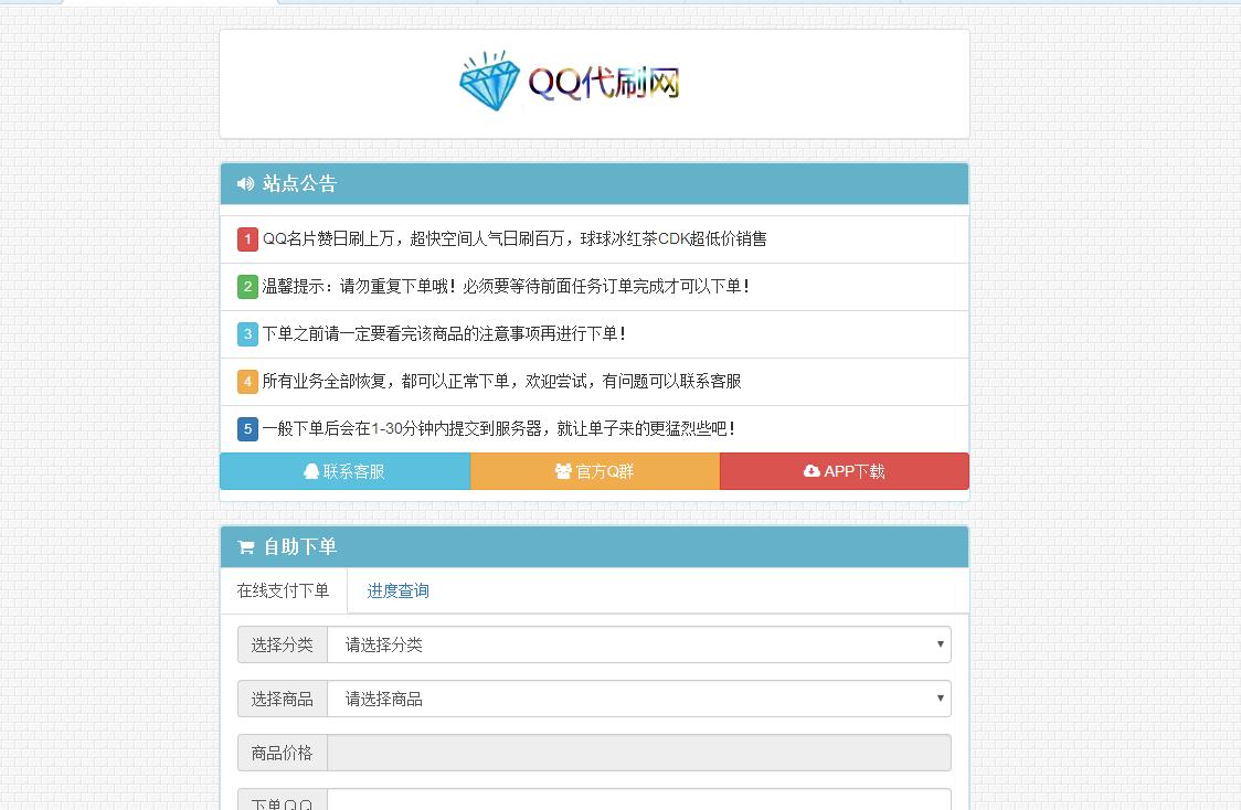 彩虹代刷网3.9破解版【使用Hack易支付接口】