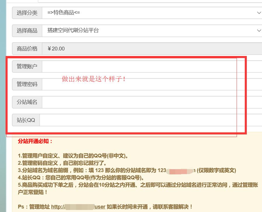 网页版代刷自动搭建分站和今日订单源码