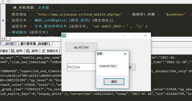 无需他人密码查询绑定QQ手机号码易语言源码+模块