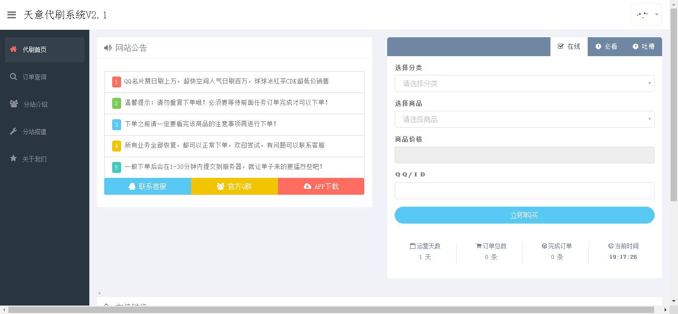 天意代刷系统2.1版【无需授权免费使用】