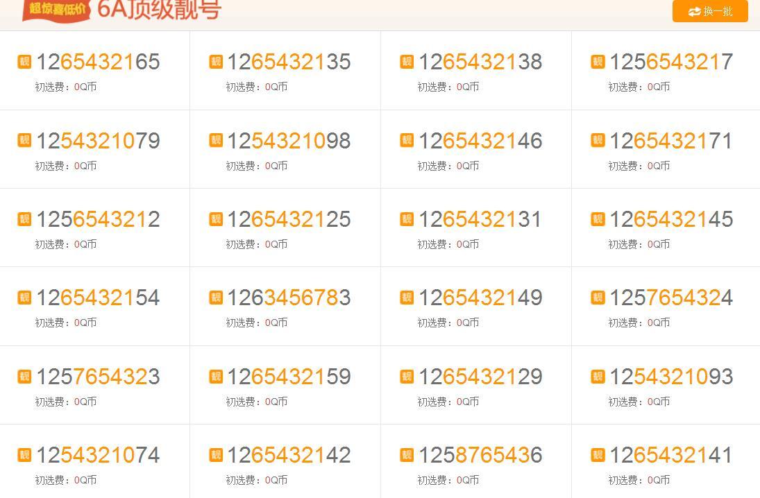 6顺QQ靓号0元初选费需要的来