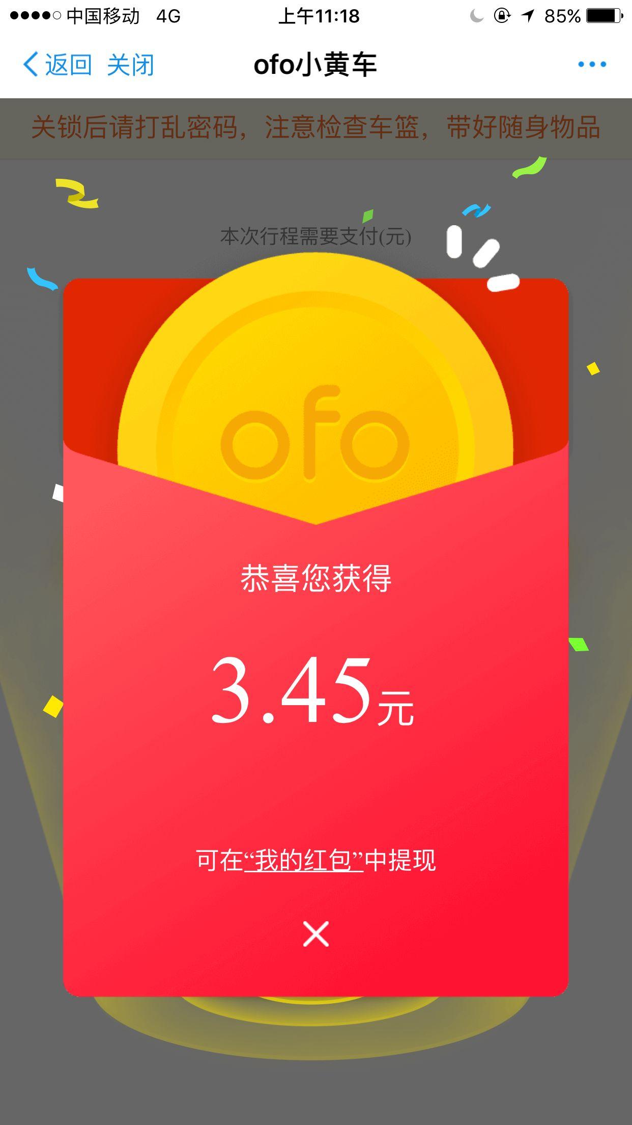 国庆8天ofo小黄车100%撸现金
