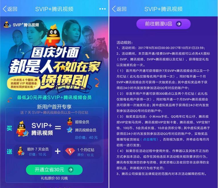 30元开SVIP/腾讯视频VIP/红钻