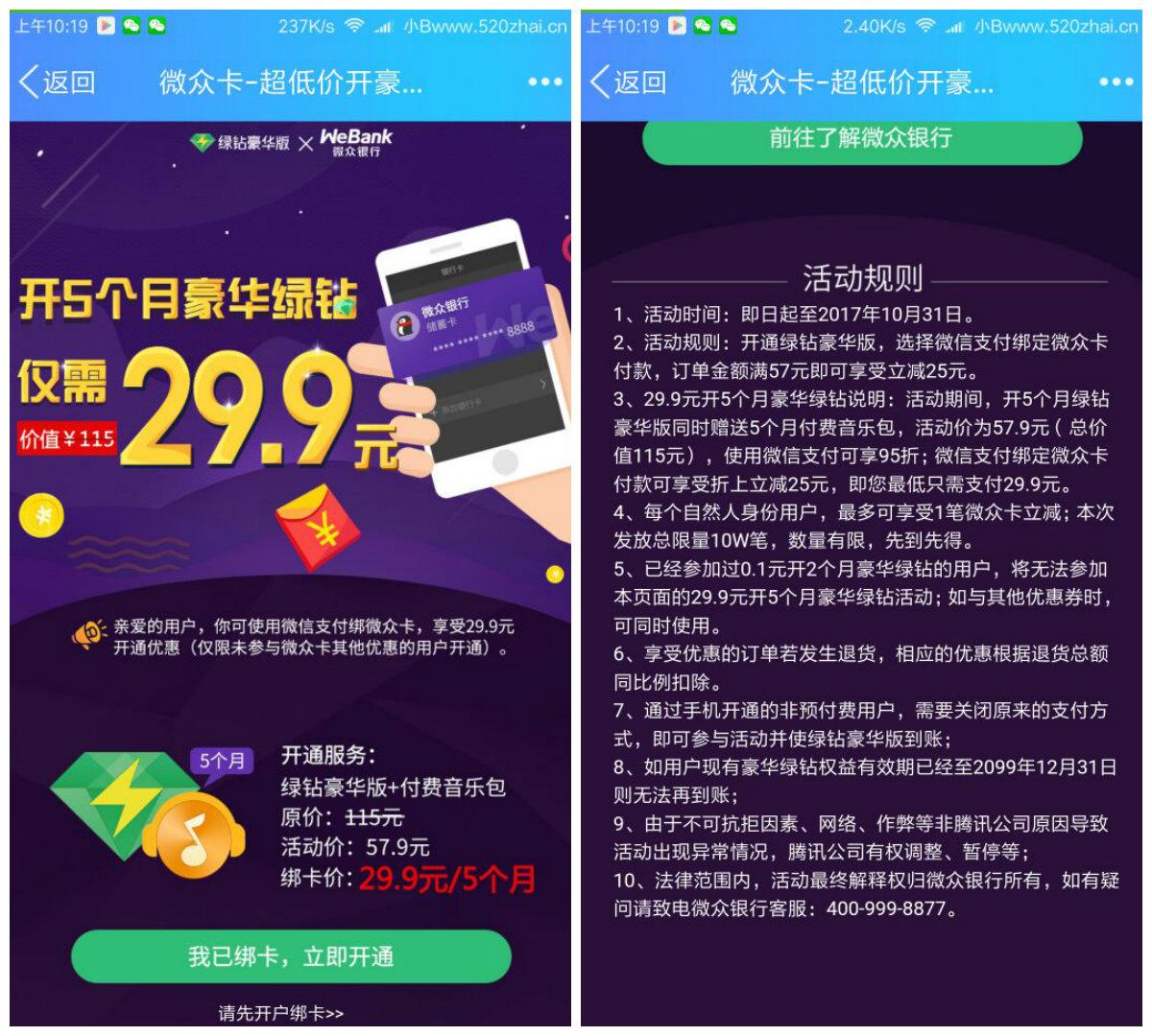 微众银行29.9元开5月豪华绿钻