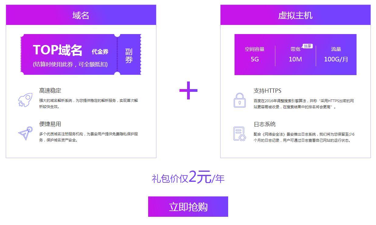 景安2元建站套餐域名+空间1年