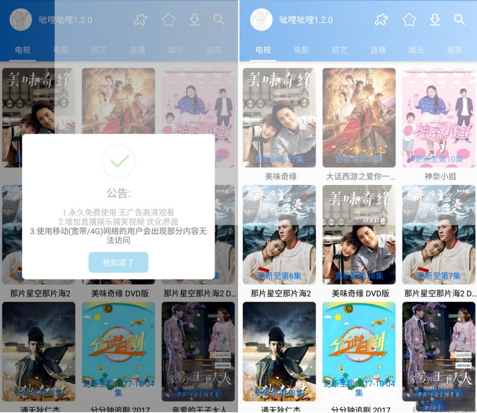 安卓呲哩呲哩追剧神器国庆特别版v1.2.0