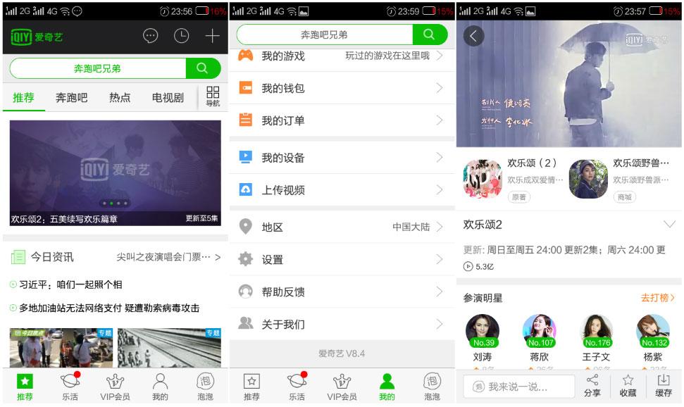 爱奇艺视频v8.9.5 安卓无广告谷歌市场版,官方无广告,稳定如狗