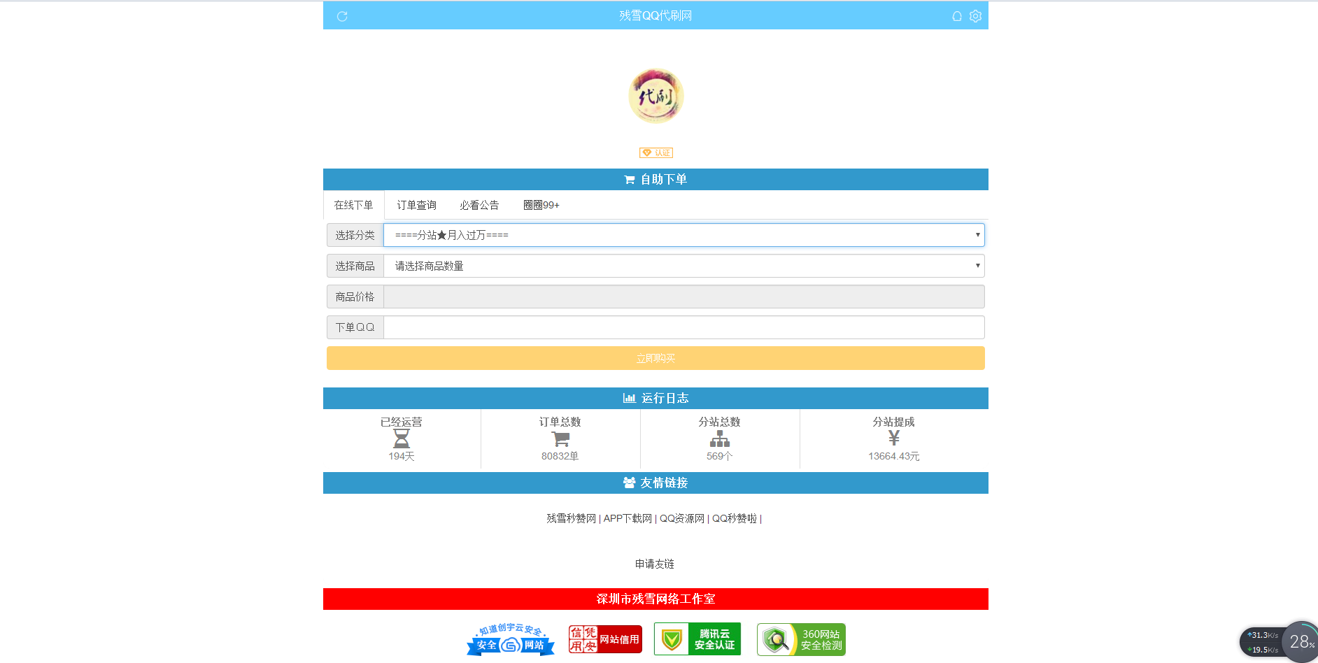 彩虹代刷网2.0-3.9全套合集免授权源码