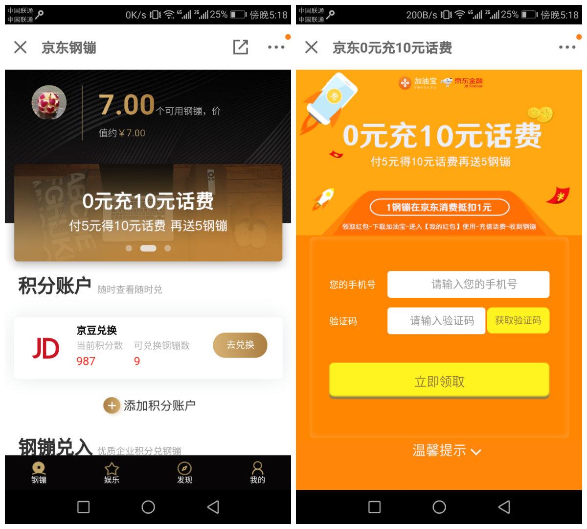 京东金融0元撸三网10元话费快