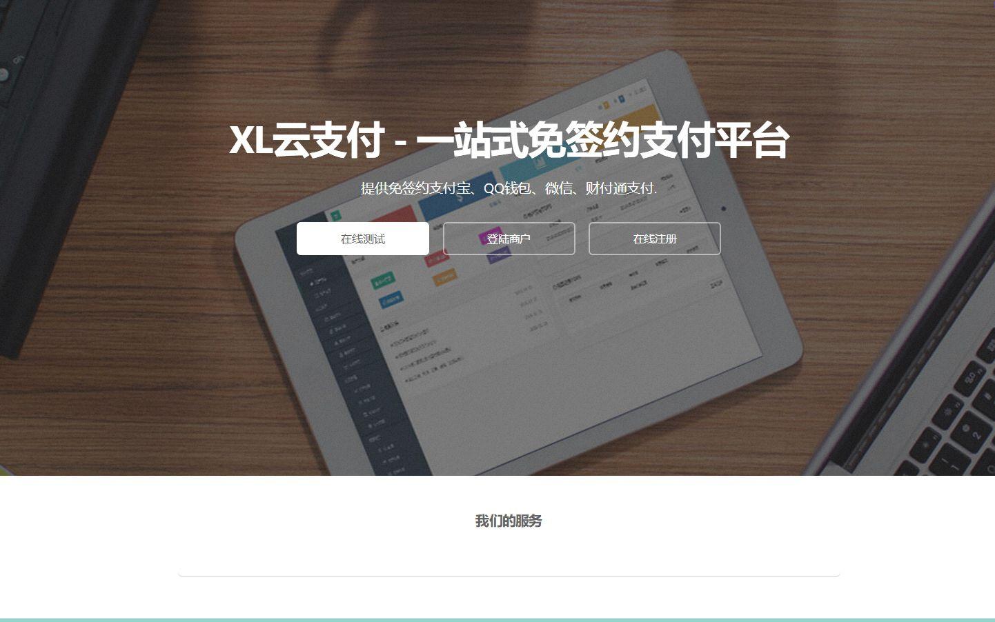 易支付网站程序可用源码(附安装教程)