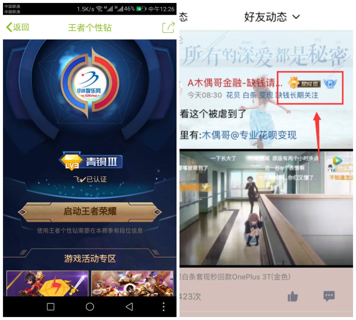 QQ空间已经支持显示王者段位