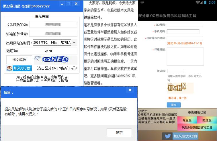 电脑、安卓 QQ被举报风险一键解除软件