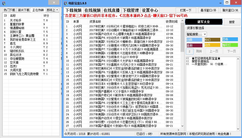 电影宝盒V1.9.5 电影资源搜索 全网免VIP去广告在线观看