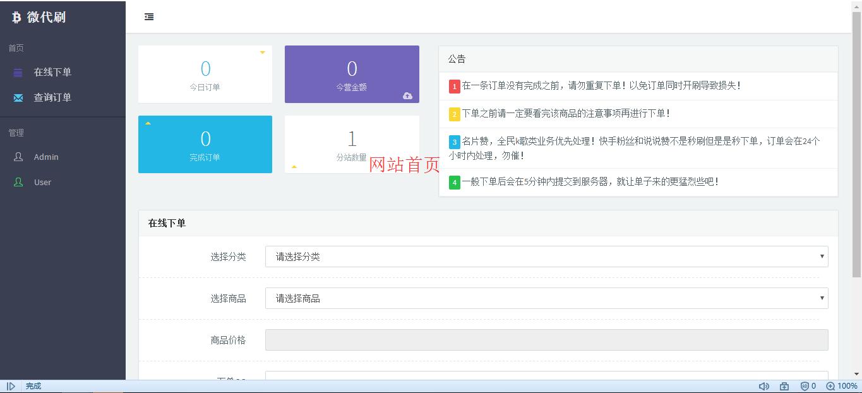 最新微代刷3.1网站源码