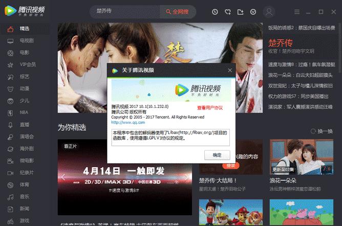 最新PC版腾讯视频v10.3.596去广告免升级清爽绿色版下载