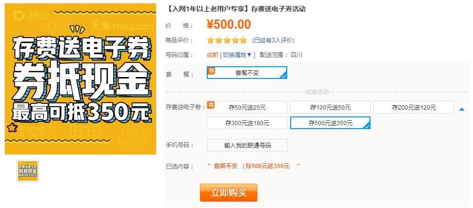 四川联通充500元返350京东e卡