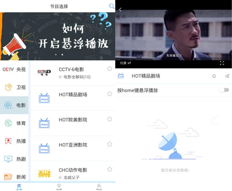 安卓爱窝看电视v1.0.7优化版